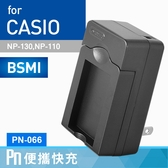 Kamera Casio NP-110 NP-130 電池充電器 替換式卡座 EXM PN 上座 卡匣 相容底座 NP110 NP130 (PN-066)