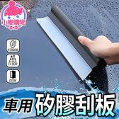 ✿現貨 快速出貨✿【小麥購物】車用矽膠刮板【G117】 水刮板 汽車 刮水板 刮水器 擋風玻璃