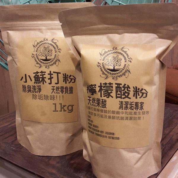 【Nature52天然手作坊】小蘇打和檸檬酸粉任選2包組