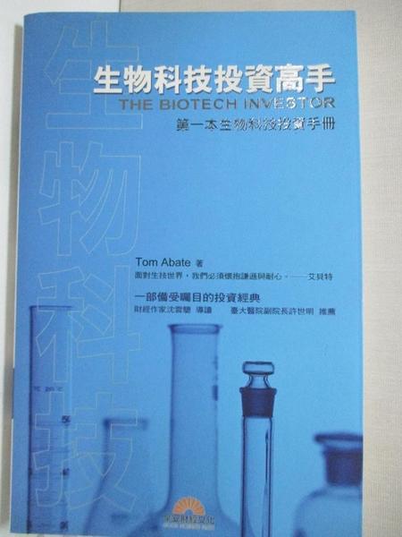 【書寶二手書T1/投資_KX2】生物科技投資高手-第一本生物科技投資手冊_湯姆‧艾貝特, Tom Abate