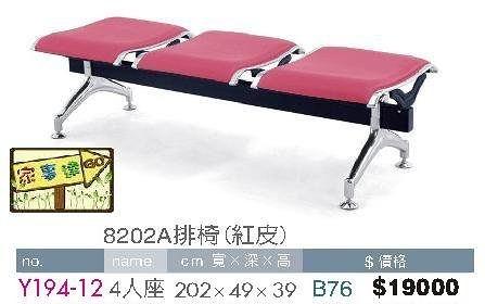 [ 家事達]台灣 【OA-Y194-12】 8202A排椅(紅皮)4人座 特價---限送中部