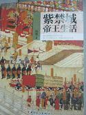 【書寶二手書T1/歷史_YGR】紫禁城帝王生活_向斯_簡體書