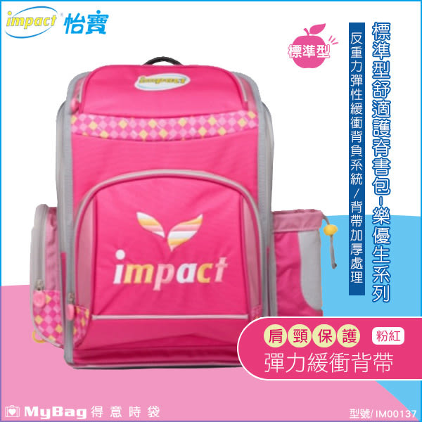 impact 怡寶 兒童護脊書包 IM00137PK  粉紅  樂優生 標準型舒適護脊書包 MyBag得意時袋