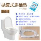 【妃凡】在外廁所也不怕!一次性 拋棄式 馬桶墊 50包 100% 防水 防菌 座廁紙 坐墊紙 2-2-14 77 1