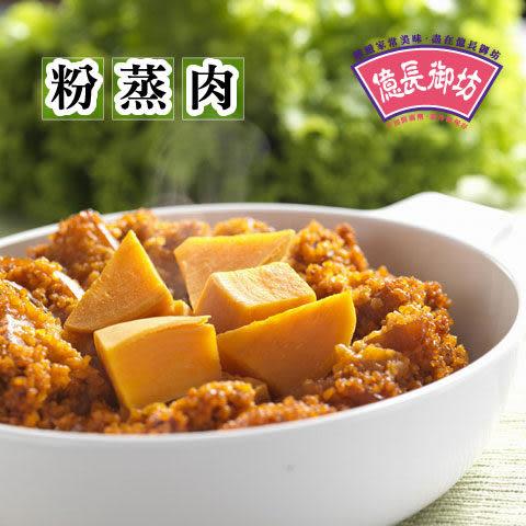 【南門市場億長御坊】粉蒸肉