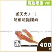 寵物家族-U1-5御天犬超值組-雞腿肉片400g