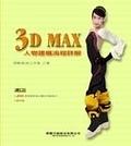 二手書博民逛書店 《3D MAX人物建模流程詳解》 R2Y ISBN:9867961889│舒靜□工作室