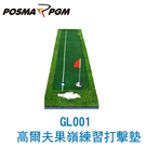 POSMA PGM 高爾夫果嶺練習打擊墊 (75 CM X 300 CM) GL001-75300