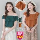 【五折價$420】糖罐子純色素面荷葉造型鬆緊領雪紡上衣→預購【E54253】