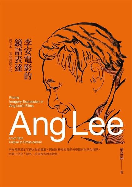 (二手書)李安電影的鏡語表達:從文本、文化到跨文化