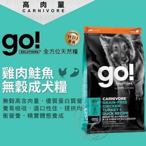 【培菓平價寵物網】(送購物金50元)GO》高肉量無穀系列雞肉鮭魚無穀成犬糧-3.5LB/1.59KG(可超取)
