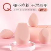 超軟美妝蛋化妝彩妝蛋不吃粉氣墊海綿葫蘆粉撲架子清洗劑化妝工具    Cocoa