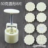 月餅模具 中秋月餅模具套裝50克100克綠豆糕 手壓卡通糕點冰皮壓花 Cocoa