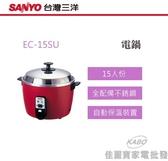 【佳麗寶】-(SANLUX台灣三洋)電鍋-15人份【EC-15SA】-(附蒸盤)