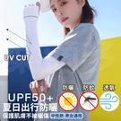 防曬防蚊冰袖套 防曬袖套 防蚊袖套 袖套 防曬 防蚊 TM258【隨機出貨】