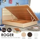 收納床組 羅杰雙人5尺側掀床/3色/H&...