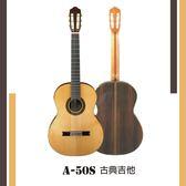 【非凡樂器】ARIA【A-50S】古典吉他/日本吉他品牌/單板雲杉面/公司貨保固