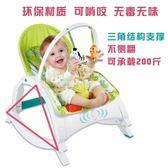 嬰兒搖椅搖籃寶寶安撫躺椅搖搖椅哄睡搖籃床兒童餐椅哄寶哄睡神器 igo智能生活館