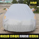 汽車車衣車罩防曬防雨自動隔熱車套外套套子四季通用加厚遮陽罩子jy【618好康又一發】