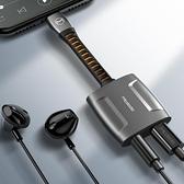 【南紡購物中心】【Mcdodo】Lightning/iphone轉接頭音頻轉接器轉接線 3.5mm 聽歌通話充電 奧丁