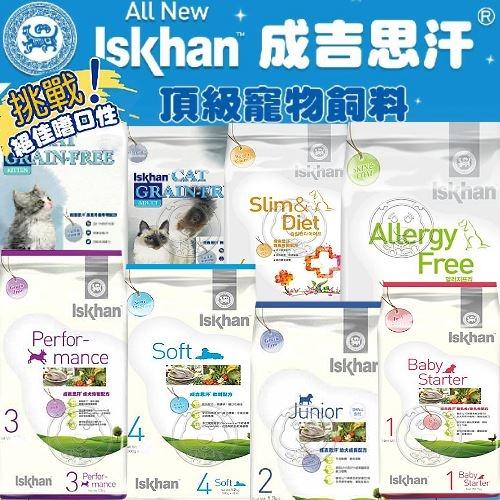 【培菓寵物48H出貨】(送台彩刮刮卡*1張)韓國成吉思汗Iskhan》無穀成貓飼料專用配方-6.5KG