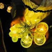 串燈檸檬浪漫小清新彩燈閃燈串燈夜燈房間裝飾少女心拍照chic道具 快速出貨
