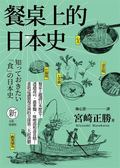餐桌上的日本史(全新插畫版)(三版)
