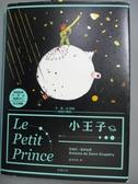 【書寶二手書T6/翻譯小說_OAN】小王子 中.英.法對照 精裝珍藏版_安東尼.聖修伯里