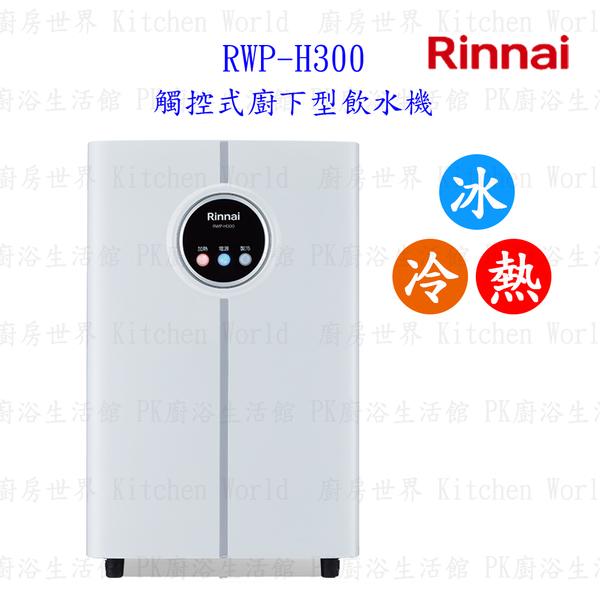 林內牌 RWP-H300 觸控式廚下型飲水機 冰冷熱三溫型 內建紫外線殺菌 【PK廚浴生活館】