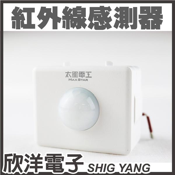 太星電工 紅外線感測器 可調整感應範圍 /適用於天花板(WD603)
