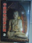 【書寶二手書T5/宗教_PCD】中國宗教藝術大觀2_呂石明等_原價700