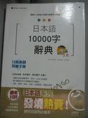 【書寶二手書T7/語言學習_MPM】日本語10000字辭典_吉松由美、田中陽子