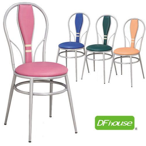 《DFhouse》保齡球餐椅/洽談椅(4色)- 餐椅 咖啡椅 旅館椅 簡餐椅 洽談椅 會客椅 廚房 商業空間設計.