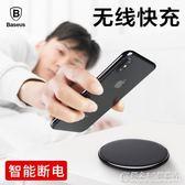倍思iphonex無線充電器蘋果x三星iphone8手機8plus快充板s8底座QI 概念3C旗艦店