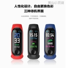 智慧手環M3代彩屏智慧手環運動計步多功能測防水男女學生手錶 育心館