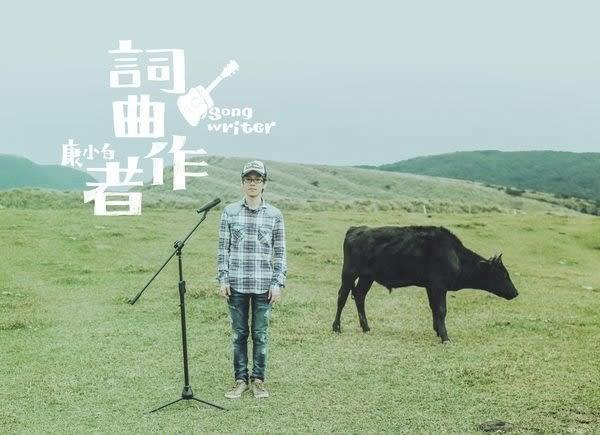 康小白 詞曲作者 CD(購潮8)