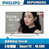 限時殺▼送HDMI線▼PHILIPS飛利浦 50吋4K UHD聯網液晶顯示器+視訊盒50PUH6052