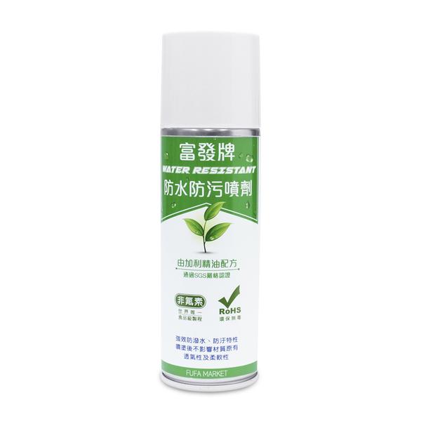 【富發牌】防水防污噴霧 DG01
