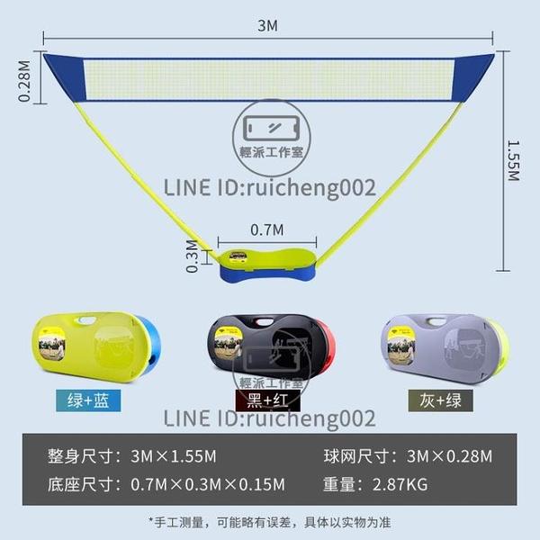 羽毛球網便攜式移動網架標準比賽折疊網柱【輕派工作室】