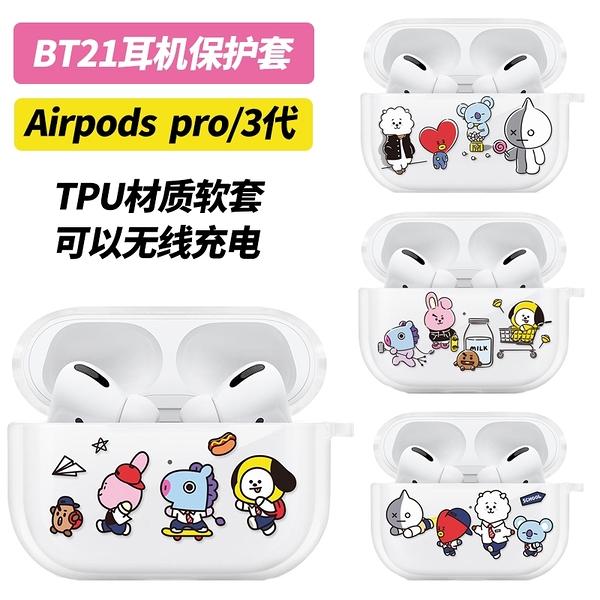 BT21防彈少年團Airpods pro耳機保護套蘋果3代無線藍牙耳機盒軟殼