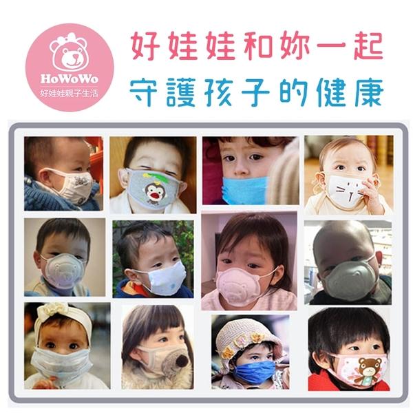 寶寶口罩 嬰兒紗布口罩 兒童六層紗 外出必備  RA12708 好娃娃
