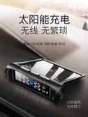 胎壓監測器內置外置通用汽車輪胎檢測氣壓監測儀無線太陽能高精度