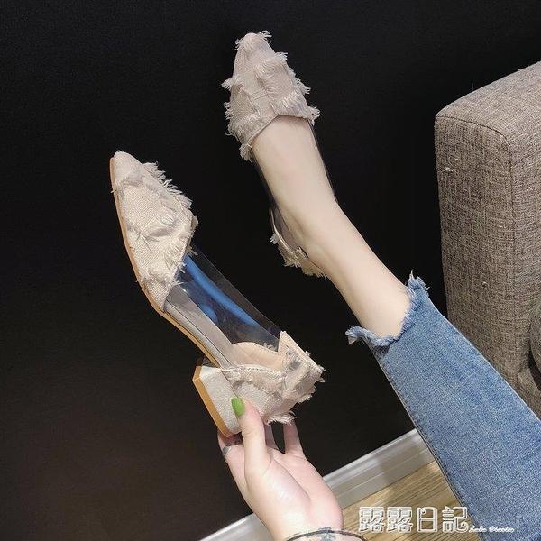 網紅單鞋女2020春季新款韓版百搭低跟透明尖頭粗跟仙女的高跟鞋子 露露日記