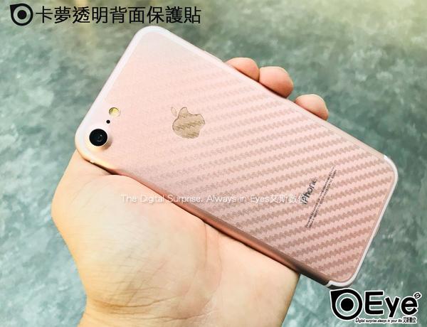 【碳纖維背膜】卡夢適用蘋果 iPhone 5 5s SE 6 7 8 Plus X Xs Max XR 手機保護貼機身貼
