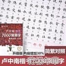 盧中南楷書鋼筆字帖7000常用字簡繁體對...
