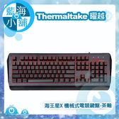 Thermaltake 曜越 海王星X 機械式電競鍵盤-茶軸(KB-NPX-TRBDTC-E1)
