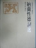 【書寶二手書T2/文學_KSI】納蘭性德詞選_盛冬鈴