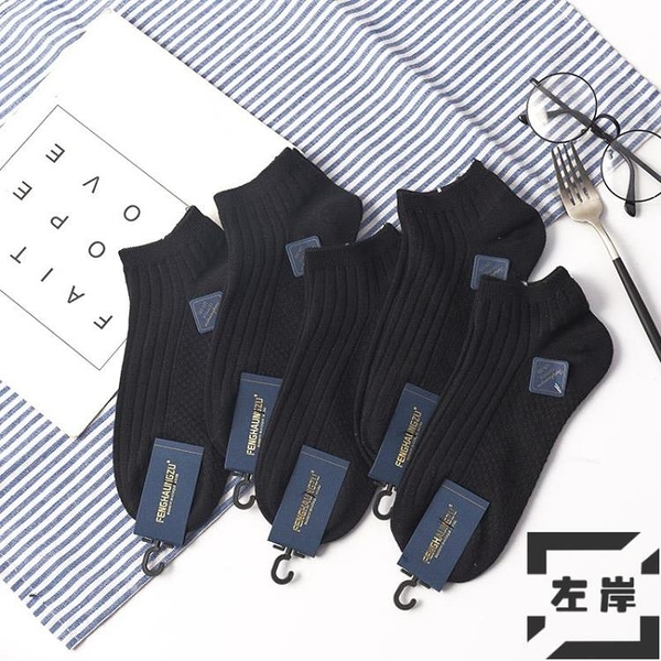 5雙裝 短襪夏季薄款男低幫船襪短筒雙針襪純棉【左岸男裝】