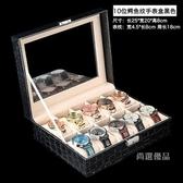 手錶盒 歐式手錶收納盒碳纖維手錶盒子天窗腕錶整理收藏展示盒手鏈首飾箱【快速出貨】