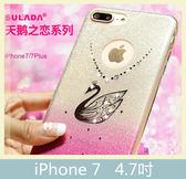 iPhone 7 (4.7吋) 天鵝之戀 軟殼 鑲鑽 可愛 閃亮 TPU 手機套 保護套 手機殼 手機套 背蓋 背殼
